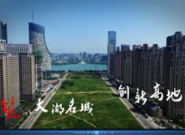 """""""美丽中国瞰合肥""""大型航拍宣传片震撼推出"""