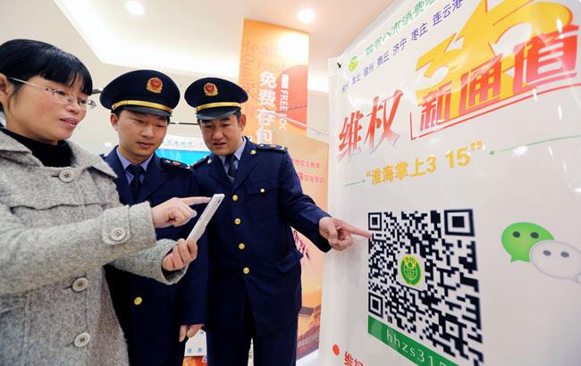 安徽淮北:微信平台开辟消费维权新通道