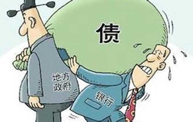安徽将政府性债务纳入县市领导政绩考核