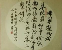刘金贤书法欣赏